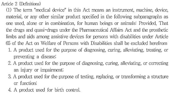 definition dispositif medical coree