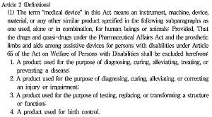définition dispositif médical corée